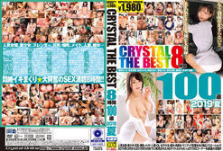 DISC1 CRYSTAL THE BEST 8時間100選 2019 夏